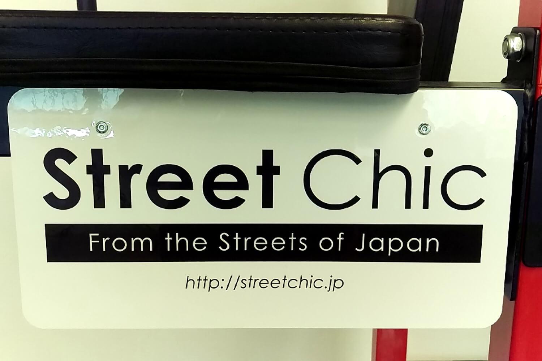 streetchic