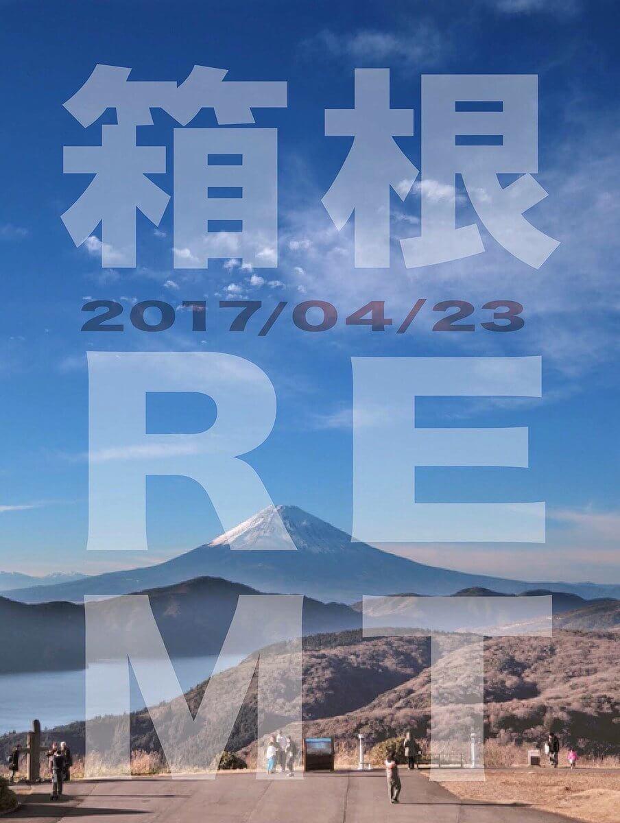 箱根REMT