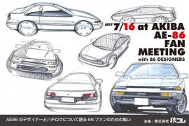 AE86の開発ストーリーが聞ける!!当時のデザインチームが秋葉原にやってくる