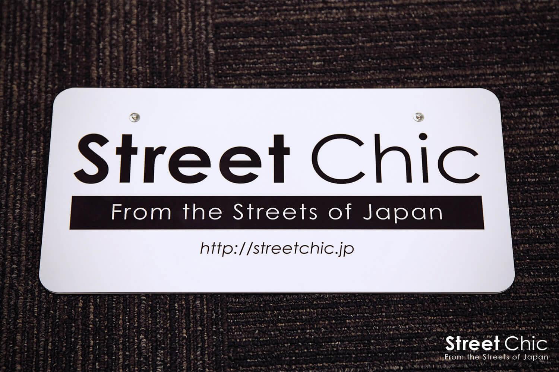 ストリートシックのナンバープレート