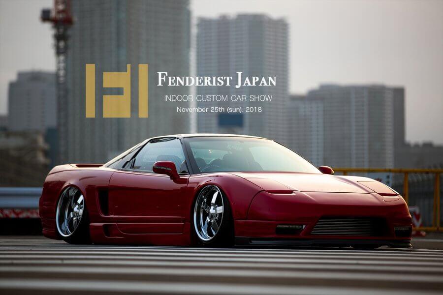 フェンダリスト・ジャパン2018が間もなく開催!!見学者の皆様へ、駐車場、開催時間、注意事項などのお知らせ