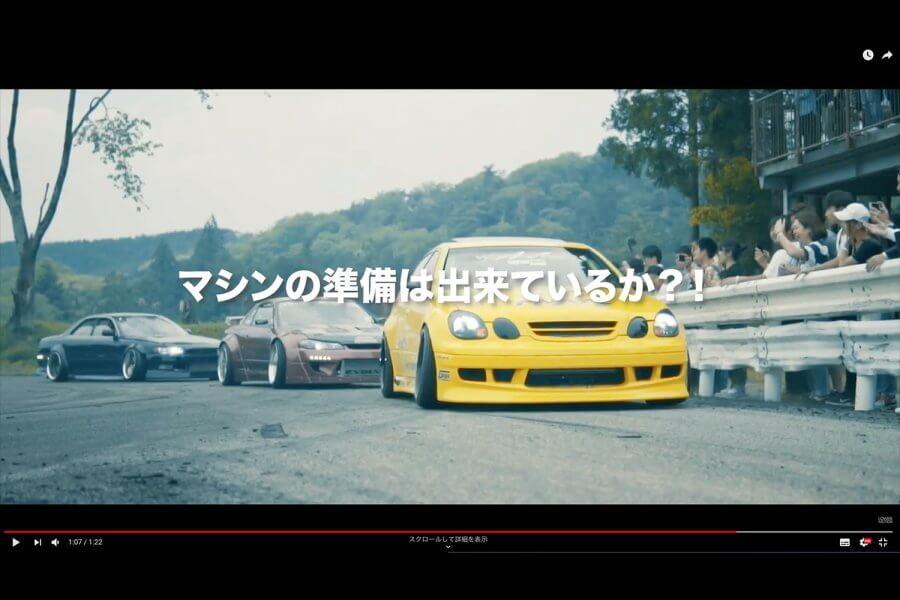 待たせたな!ドリドレ走2019の告知動画が公開!!全国からイカれたシャコタンドリ車が集う!